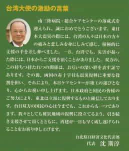 台湾駐日大使